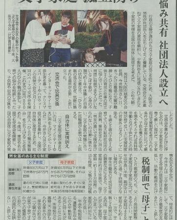 産経新聞に取り上げられました