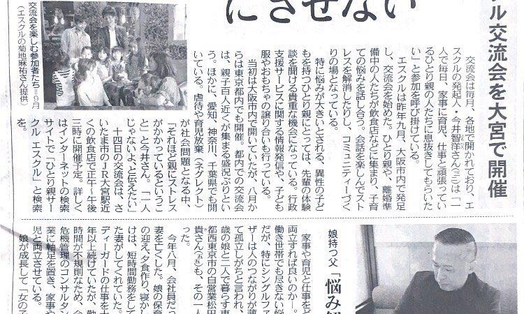 東京新聞に取り上げられました