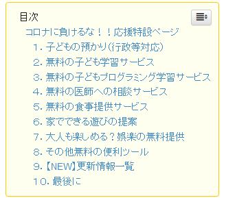 【5月】無料支援サービス・行政対応まとめ一覧