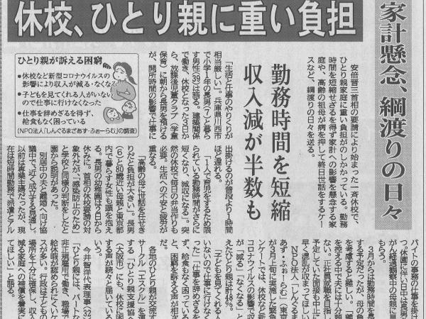 神戸新聞などに取り上げられました 臨時休校がひとり親家庭に与える影響③