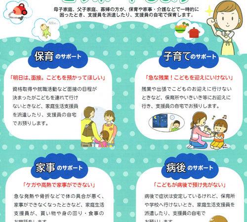 無料~300円/1時間で利用できる子ども預かり ひとり親家庭等日常生活支援事業とは?