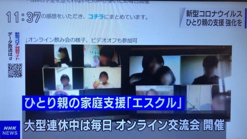 NHKに取り上げられました オンライン交流会等の活動
