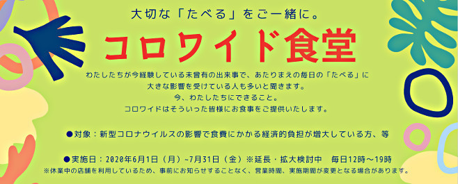 食事無料 コロワイド食堂(7月末まで、神奈川・東京・千葉)