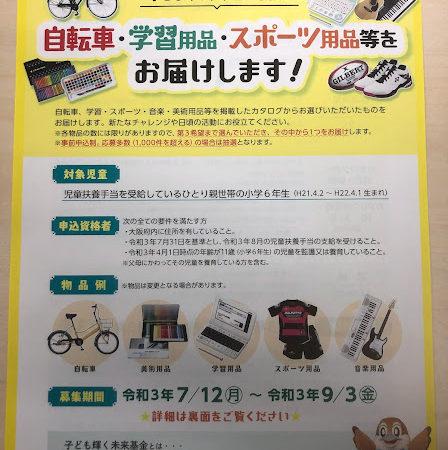 自転車・学習用品・スポーツ用品等をお届け(大阪府・小学6年生)