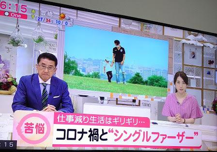 テレビ特集されました(オンライン交流会・政策提言)