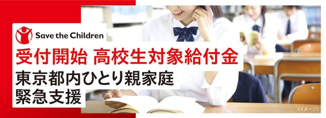 東京都内ひとり親家庭「緊急子ども給付金~高校生活サポート~」
