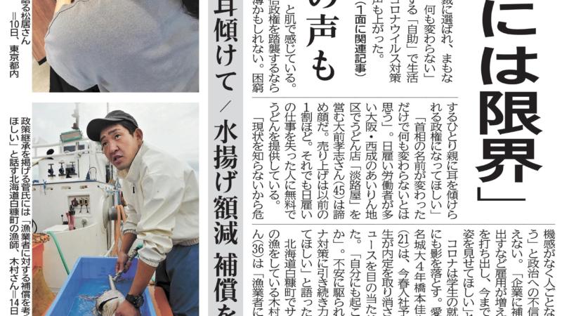 菅新政権発足へのコメント(京都新聞などに取り上げられました)