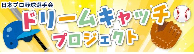 日本プロ野球選手会「ドリームキャッチプロジェクト」