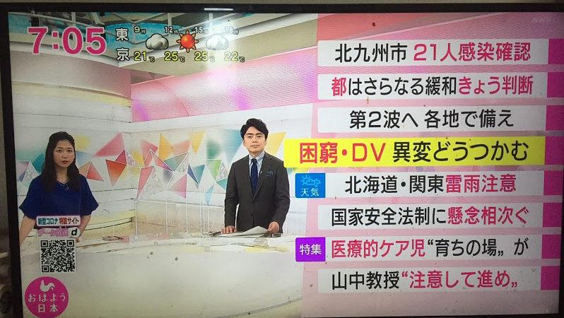 """【コロナ】""""密室""""の恐怖 虐待やDVの被害者を救って(NHK『おはよう日本』で取り上げられました)"""