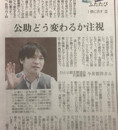 大阪の都構想へのコメント(読売新聞に取り上げられました)