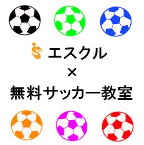 エスクル×無料サッカー教室⚽
