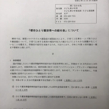 (堺市・緊急要望)ひとり親世帯への独自給付金