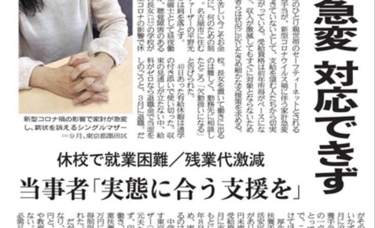 ひとり親当事者の声「実態に合う支援を」(中国新聞など一面で取り上げられました)