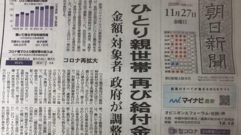 ひとり親世帯 再び給付金(朝日新聞に取り上げられました)