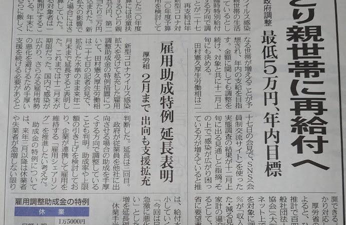 ひとり親世帯に再給付へ(中日新聞・神奈川新聞等に取り上げられました)