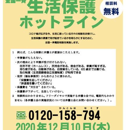 全国一斉 生活保護ホットライン(無料電話相談)