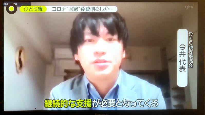 日本テレビ「news zero」に取り上げられました(シングルマザーの声)