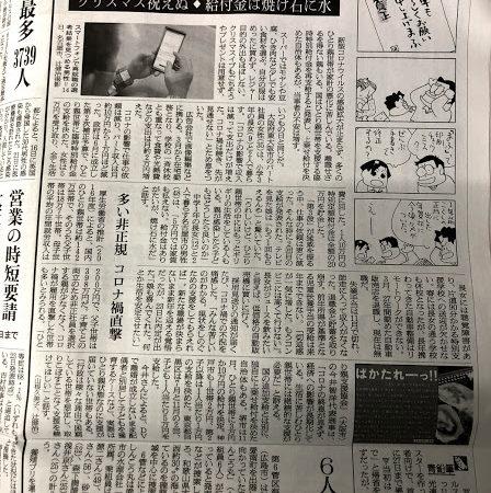 朝日新聞に取り上げられました(シンママ・シンパパの双方の声)