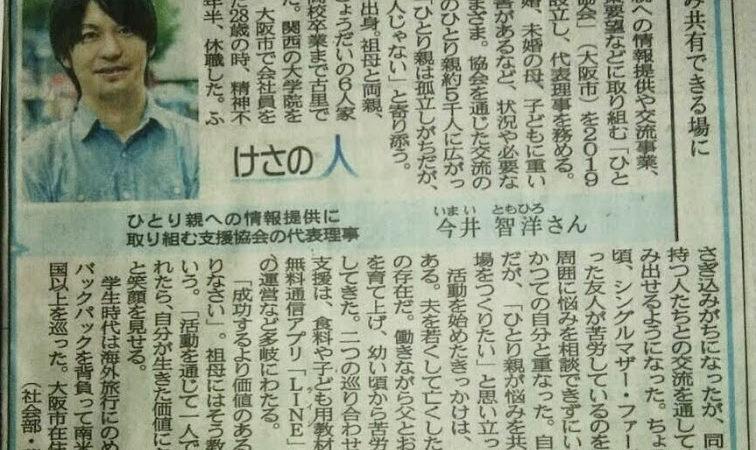 北日本新聞に取り上げられました(ひとり親支援協会の想い)