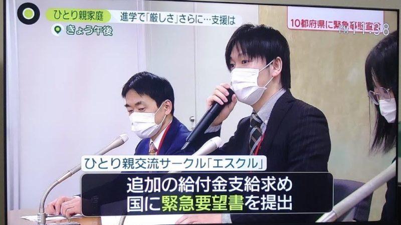 緊急要望書がテレビ・新聞に取り上げられました(動画あり)