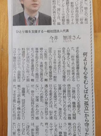 東京新聞等に取り上げられました(ひとり親支援協会の想い)
