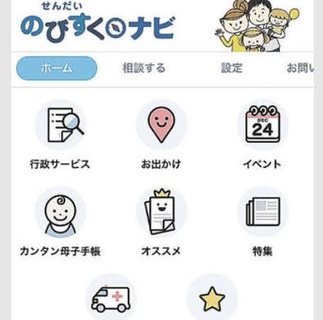 子育て支援情報専用サイト開設(仙台市)