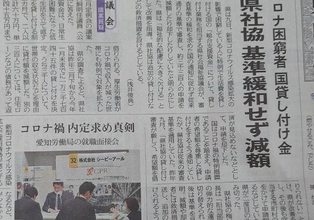 総合支援資金 追加の貸し付けなどの救済措置を設ける(愛知県)