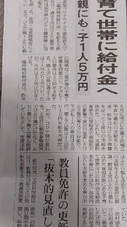 (速報)3度目の給付金の方針固める 第2子以降も5万円に増額