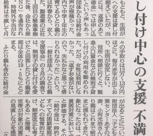児童扶養手当の見直しの必要性(朝日新聞に取り上げられました)