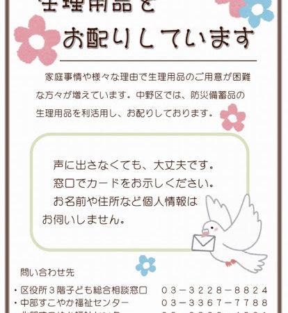 生理用品の無償配布(東京都中野区)
