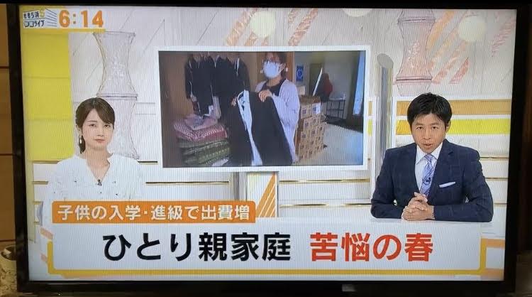 子どもの入学・進級で出費増(TNCテレビ西日本に取り上げられました)