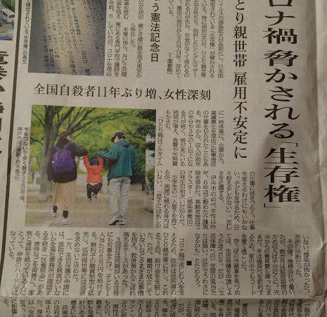 金銭面だけでなく心理的なひとり親家庭の負担(神戸新聞に取り上げられました)