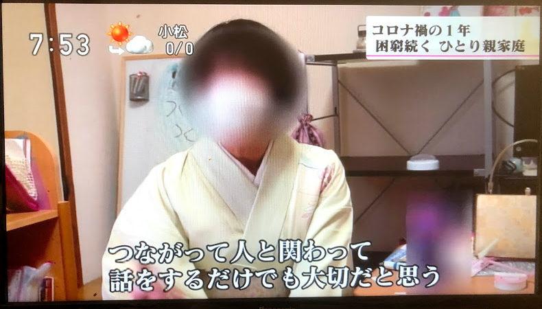 コロナ禍で孤立するひとり親家庭(NHKに取り上げられました)