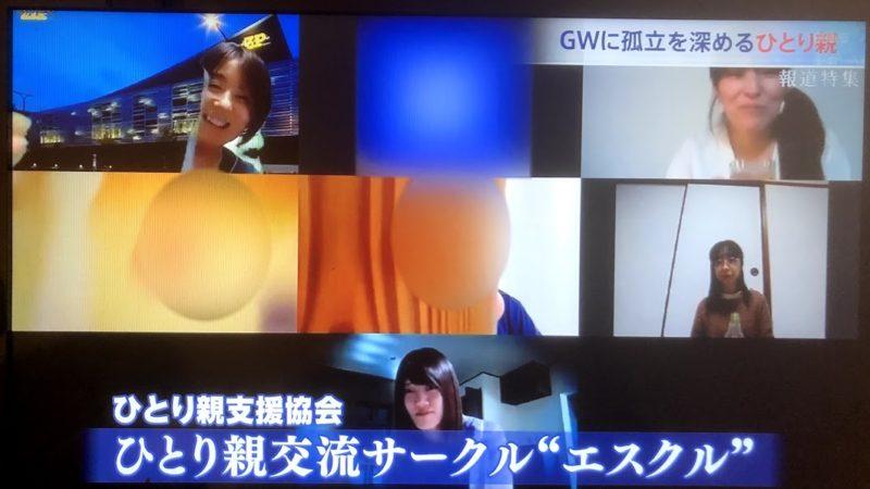 GWに孤立を深めるひとり親(TBSテレビに特集されました)