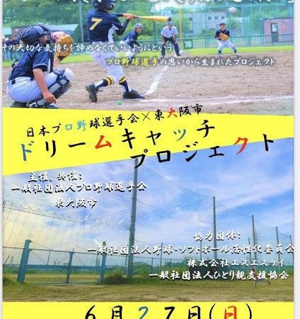 6月27日(日) プロ野球選手OB×ひとり親家庭イベントのご案内(会場:東大阪市)
