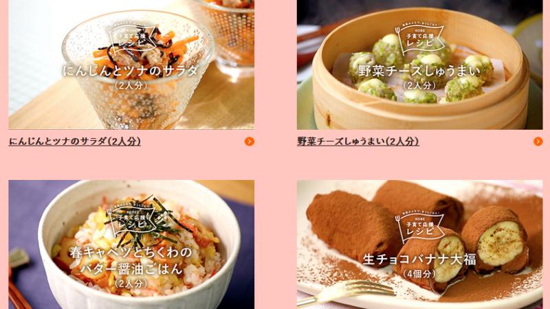 「1食250円以下」簡単レシピ紹介(神戸市)