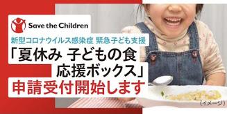 「夏休み 子どもの食 応援ボックス」の提供