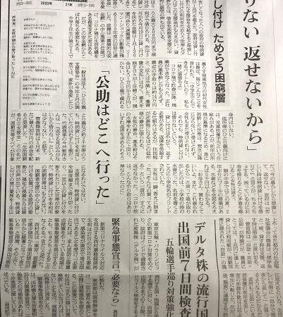 生活困窮者自立支援金(最大30万円支給)の対象拡大(朝日新聞に取り上げられました)