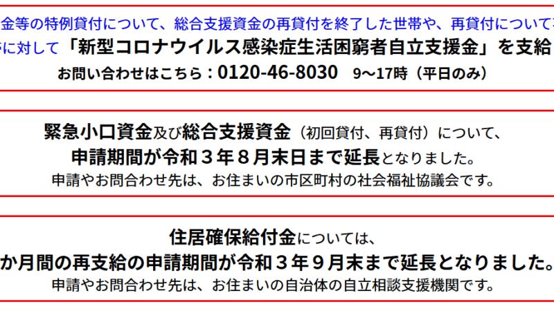 特例貸付の申請期間の延長と自立支援金(最大30万円)