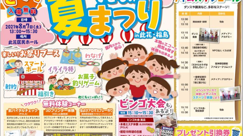 8月7日(土)子どもの夏祭り(共催:大阪市此花区役所)