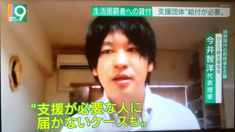 夏休みの負担増と継続的な給付金の必要性(NHK「ニュースウオッチ9」に取り上げられました)