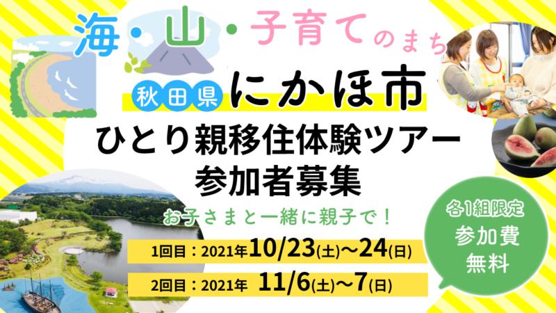 秋田県にかほ市「ひとり親移住体験リアルツアー」